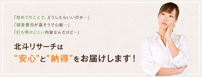 """北斗リサーチは、""""安心""""と""""納得""""をお届けします!"""